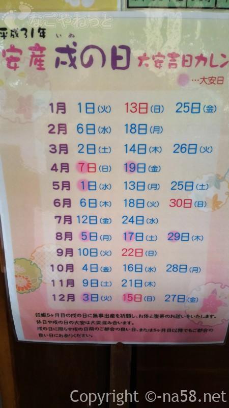 平成31年安産戌の日、大安吉日カレンダー