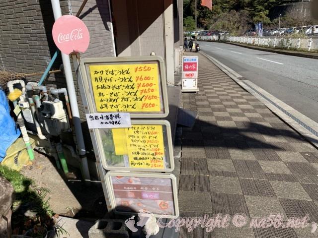 熱海梅園(静岡県熱海市)の入り口に一番近い飲食店
