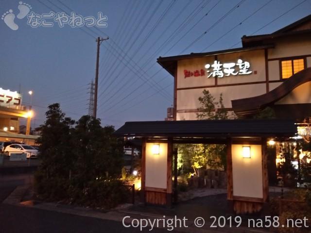 満天望(愛知県春日井市)夜になりネオンもきれい