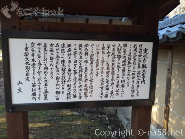 定光寺観光案内、門のところに。
