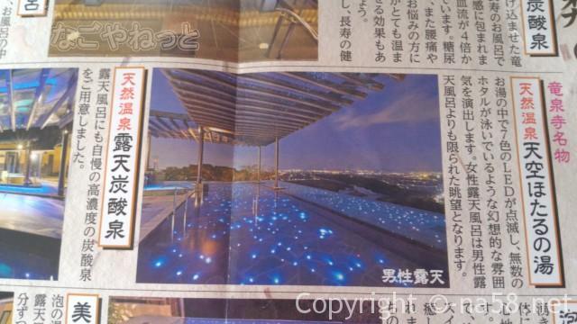 竜泉寺の湯名古屋守山本店の天空ほたるの湯、天然温泉龍泉寺名物