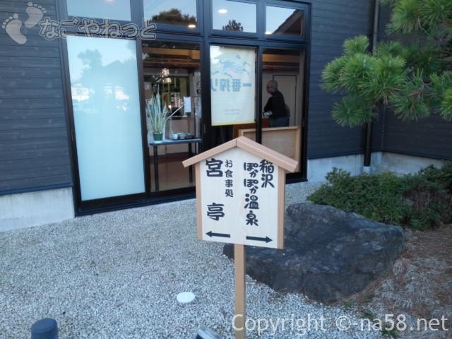 稲沢ぽかぽか温泉の食事処宮亭
