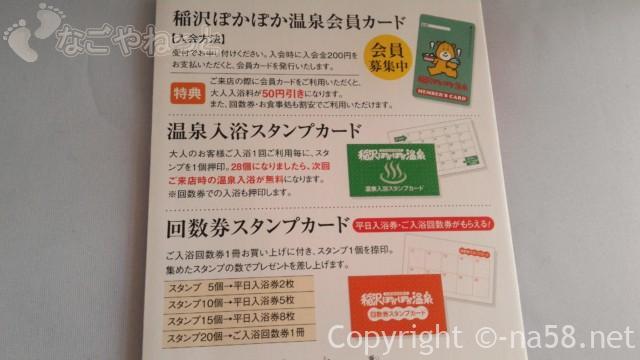 稲沢ぽかぽか温泉の会員カード、入浴スタンプカード、回数券スタンダードの説明