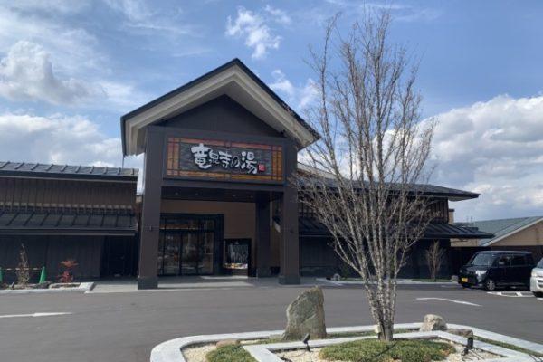 「天空スパヒルズ」竜泉寺の湯・名古屋守山本店、玄関