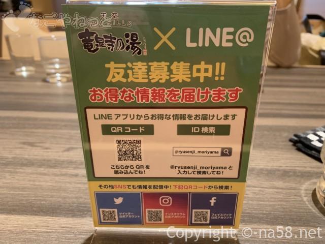 竜泉寺の湯・名古屋守山本店、お得な情報はラインのお友達登録から