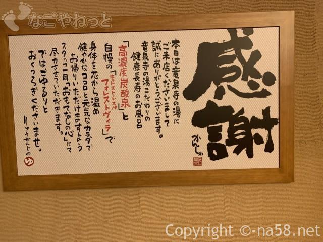 竜泉寺の湯・名古屋守山本店の玄関アプローチの額「感謝」