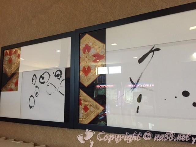 満天望(愛知県春日井市)スーパー銭湯 和柄と墨の壁飾り
