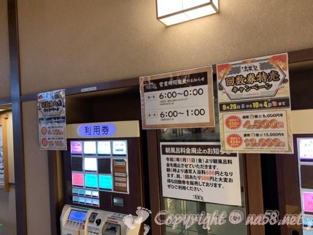 満天望(愛知県春日井市)スーパー銭湯 チケット購入自販機