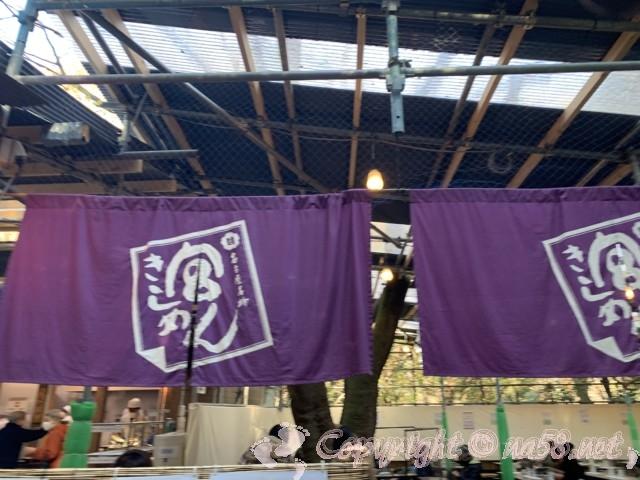熱田神宮の宮きしめんさん 店舗は風通しよし