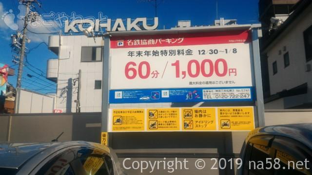 熱田神宮周辺の駐車場料金、1時間1000円が相場、上限なし