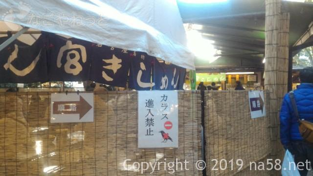 熱田神宮の宮きしめんさんの囲いに「カラス侵入禁止」と