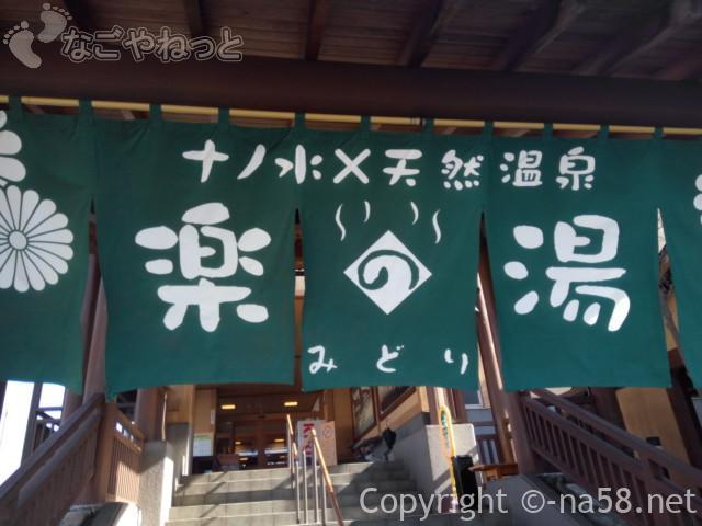 愛知県名古屋市緑区鳴海町 みどり楽の湯温泉の玄関のれん