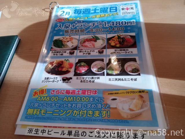 みどり楽の湯の食事処「楽然」の土曜日限定の入泉と健康促進メニューのセット