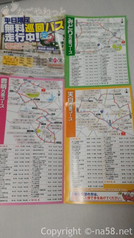 みどり楽の湯の平日限定の無料送迎バス時刻表