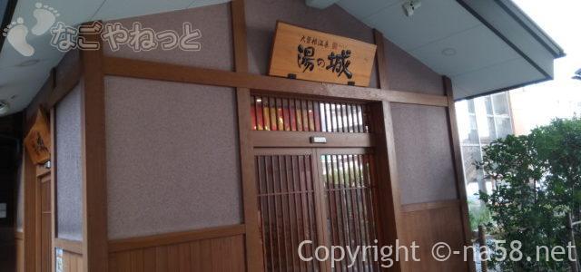 【湯の城】大曽根温泉の口コミ/駅近/クーポンは?名古屋のスーパー銭湯(北区)