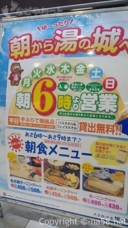 湯の城(大曽根温泉)のモーニング朝食メニュー