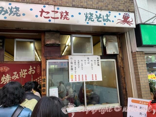 大須万松寺通りの鈴木商店 お好み焼きそばのお店