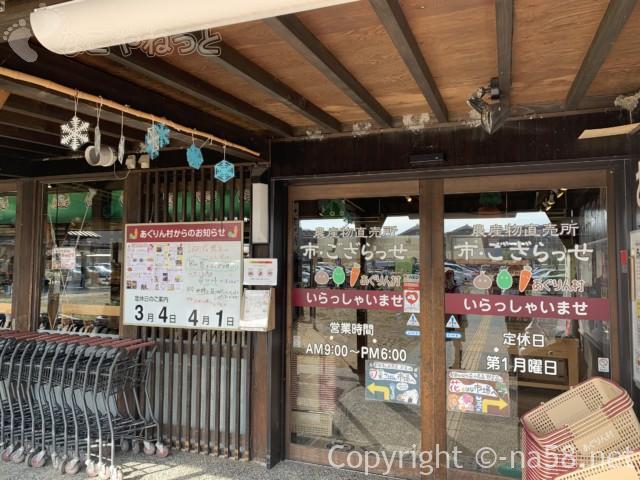 長久手あぐりん村の産直野菜お店の入り口