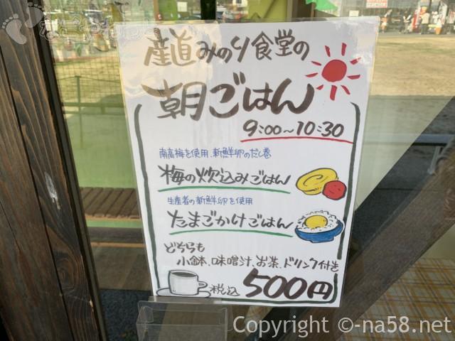 産直みのり食堂(長久手市あぐりん村)朝食メニュー