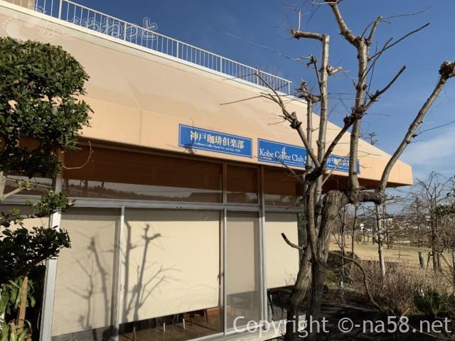 長久手温泉「ござらっせ」同じ施設内にある神戸珈琲店