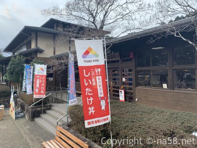 道の駅平成の施設の食事処