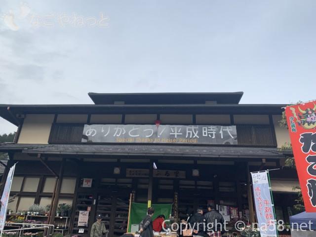 道の駅平成・ありがとう!平成時代