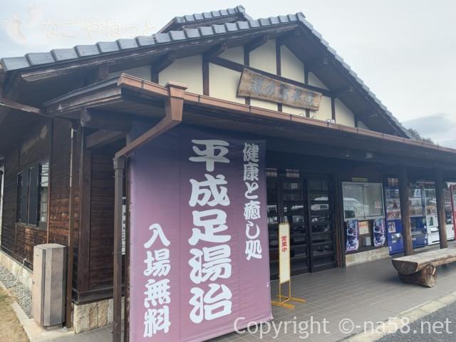 道の駅平成の足湯治・無料外観