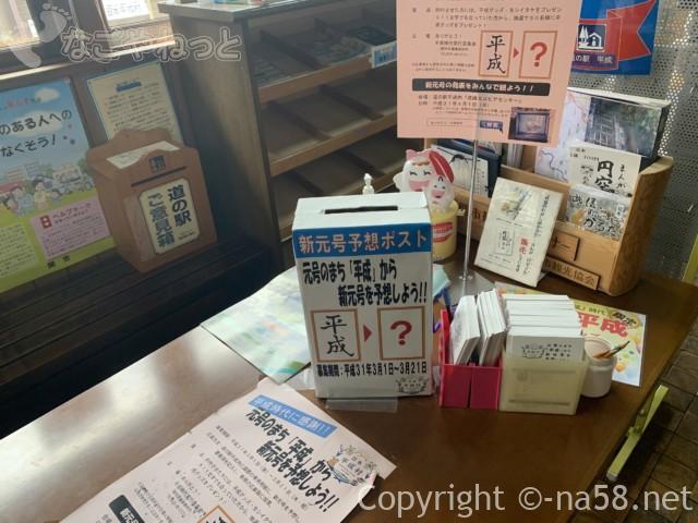 道の駅平成・新元号キャンペーン中