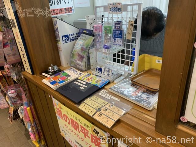 道の駅平成で、平成の切符やカード類