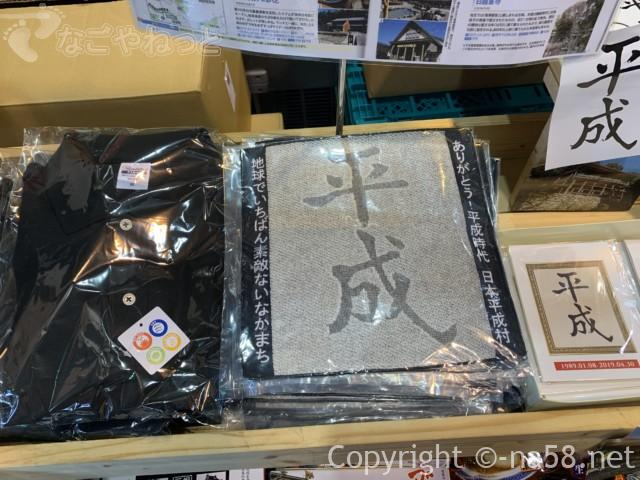 道の駅平成・お土産は平成グッズの数々