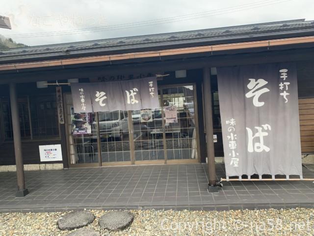 道の駅平成の手打ちそば処「味の水車小屋」