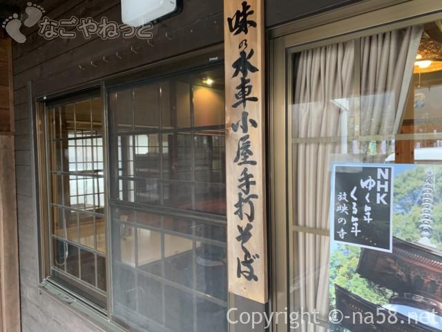 道の駅平成の手打ちそば処「味の水車小屋」玄関