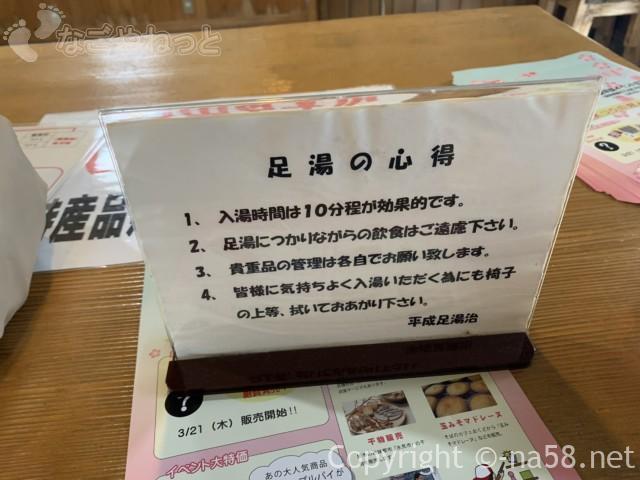 道の駅平成の足湯治・10分でOK