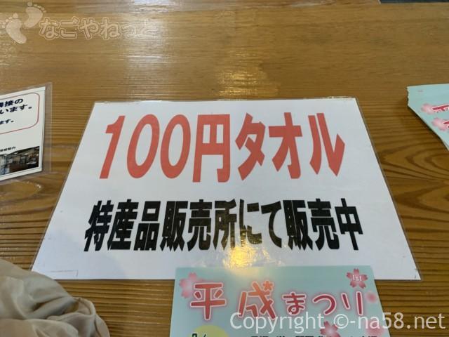 道の駅平成の足湯治・タオルは特産品販売所に