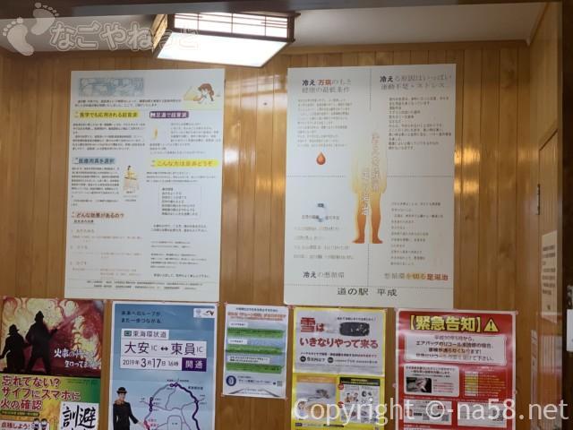 道の駅平成の足湯治・湯治にいたる効果効能について