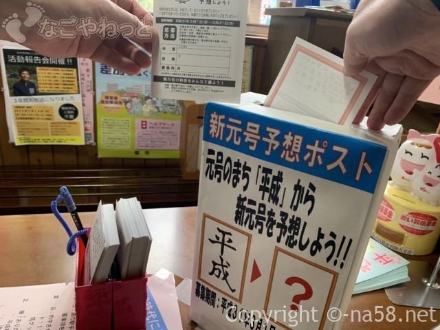 道の駅平成で新元号キャンペーンに応募、駅のポストへ