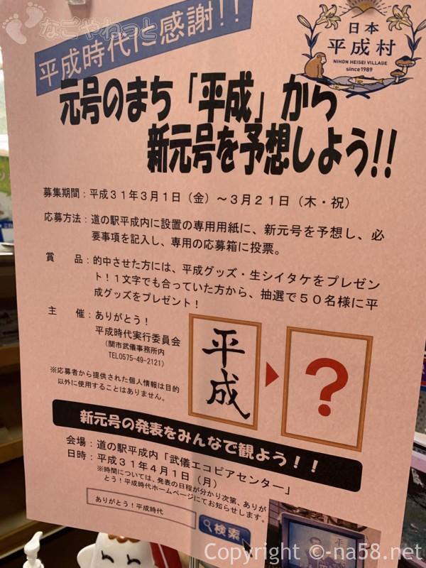 道の駅平成で新元号キャンペーン、発表は