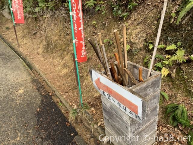 日龍峯寺、高澤観音、駐車場からあがる道、山側に杖があります