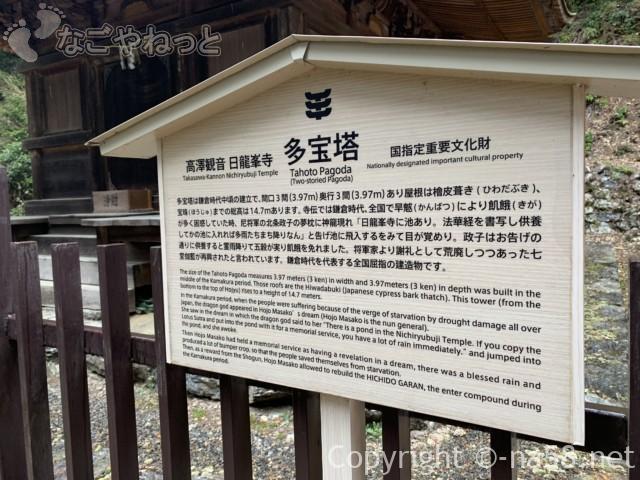 日龍峯寺、高澤観音、国指定重要文化財の「多宝塔」の解説