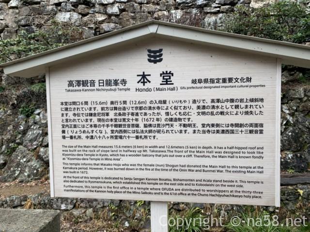 日龍峯寺(高澤観音)の本堂の解説