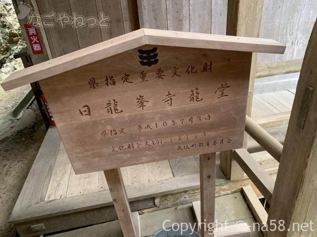 日龍峯寺(高澤観音)の本堂横の籠堂解説