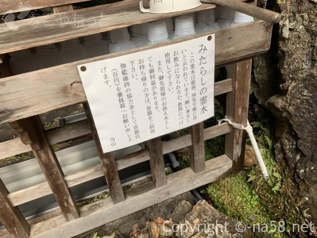 日龍峯寺(高澤観音)の本堂裏にあるみたらしの霊水