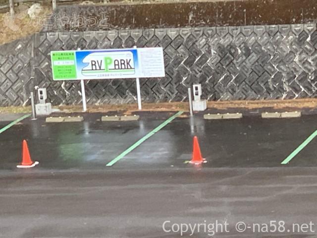 ほほえみの湯(上之保温泉)の下の駐車場にはRVパークがあります