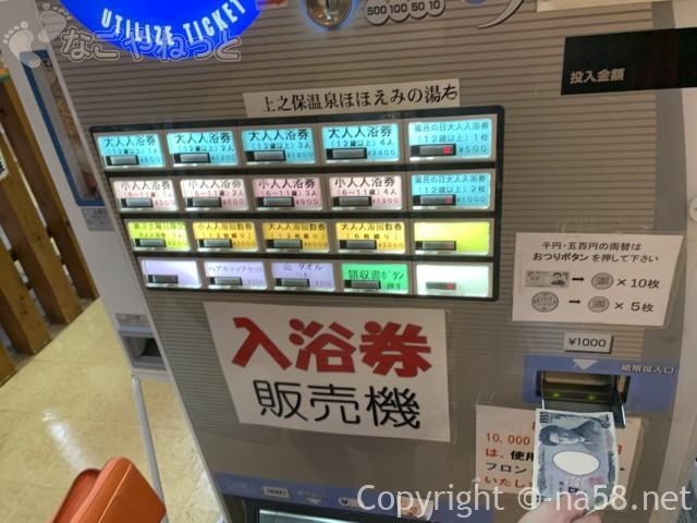 ほほえみの湯(上之保温泉)の券売機