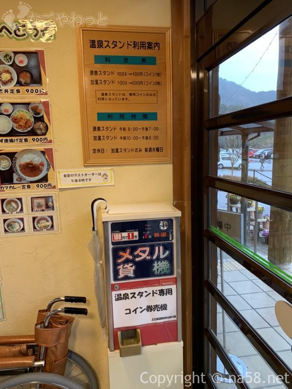 ほほえみの湯(上之保温泉)の温泉は100円から買える