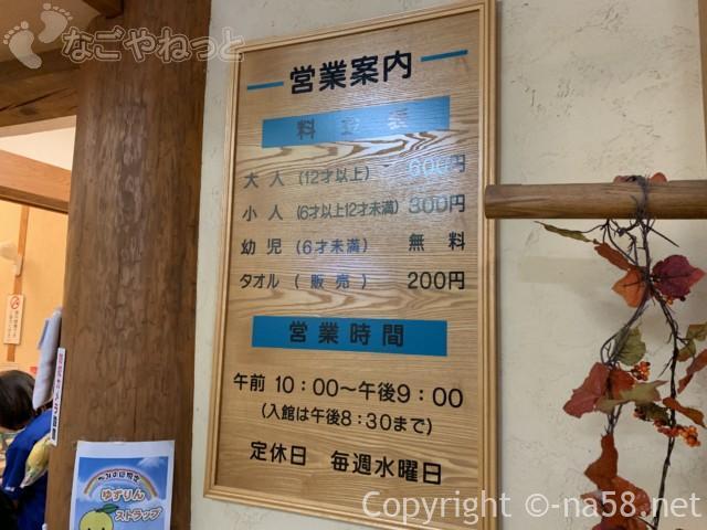 ほほえみの湯(上之保温泉)表