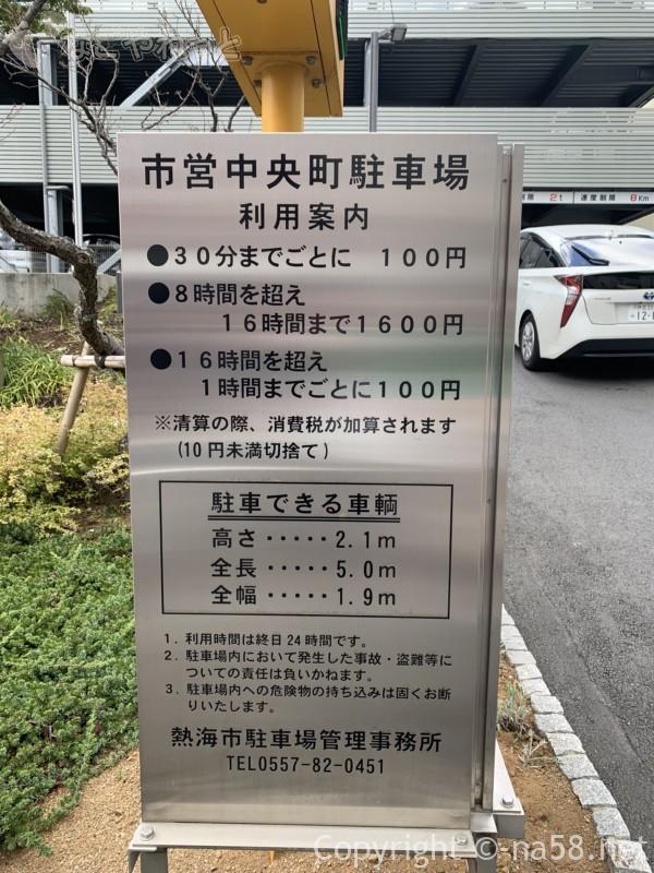 熱海市営中央町駐車場( 静岡県熱海市中央町)料金表