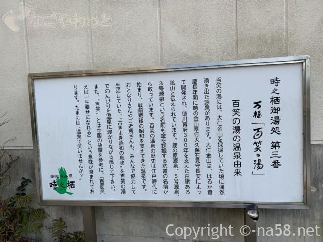 静岡県伊豆市の百笑いの湯(スーパー銭湯・日帰り天然温泉)温泉の由来