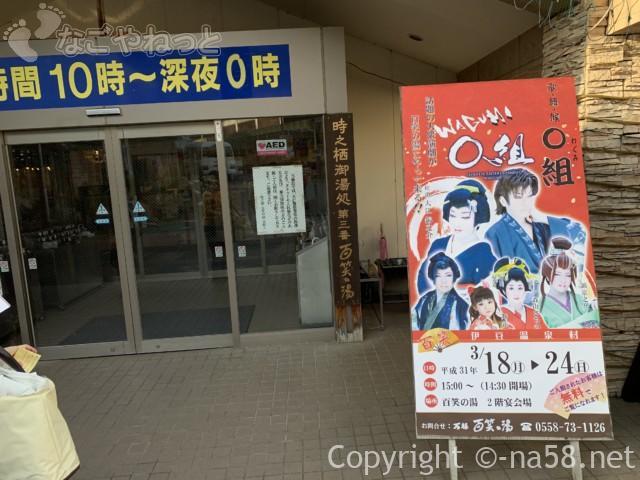静岡県伊豆市の百笑いの湯(スーパー銭湯・日帰り天然温泉)のイベント、大衆演劇わ組