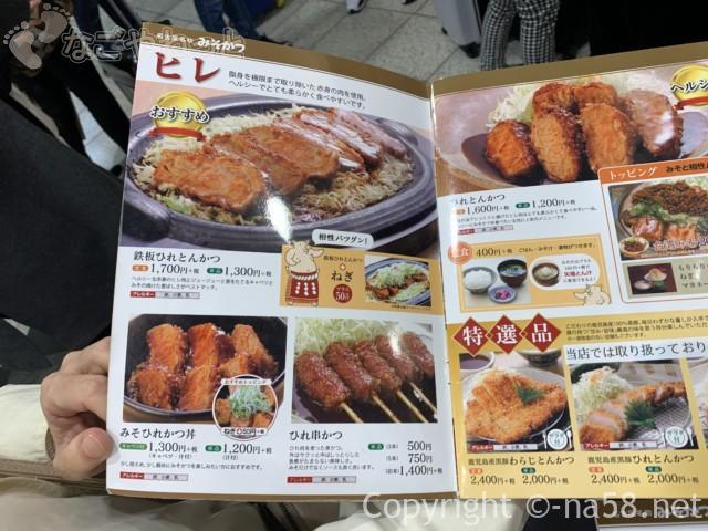 名古屋駅のエスカ地下街の矢場とん、待つ間にメニュー渡され注文します